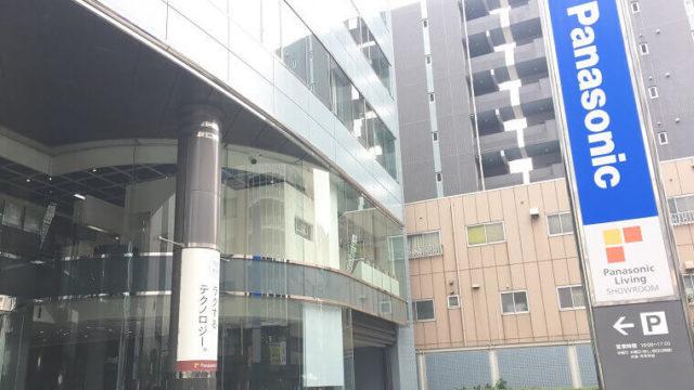 Panasonic リビングショールームへ