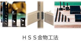 【動画】HSS金物工法による棟上げ