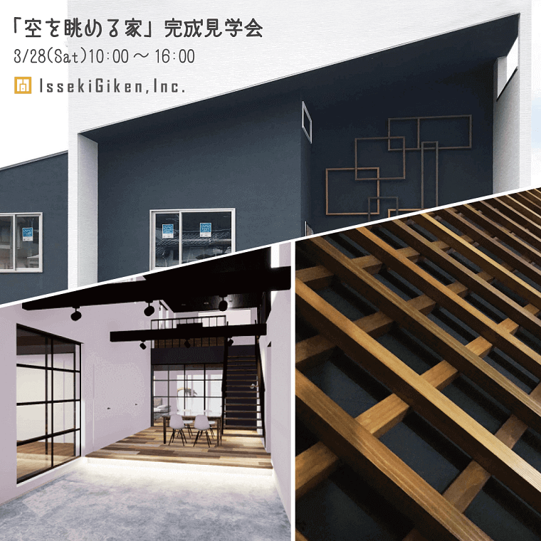 空を眺める家-完成見学会のお知らせ