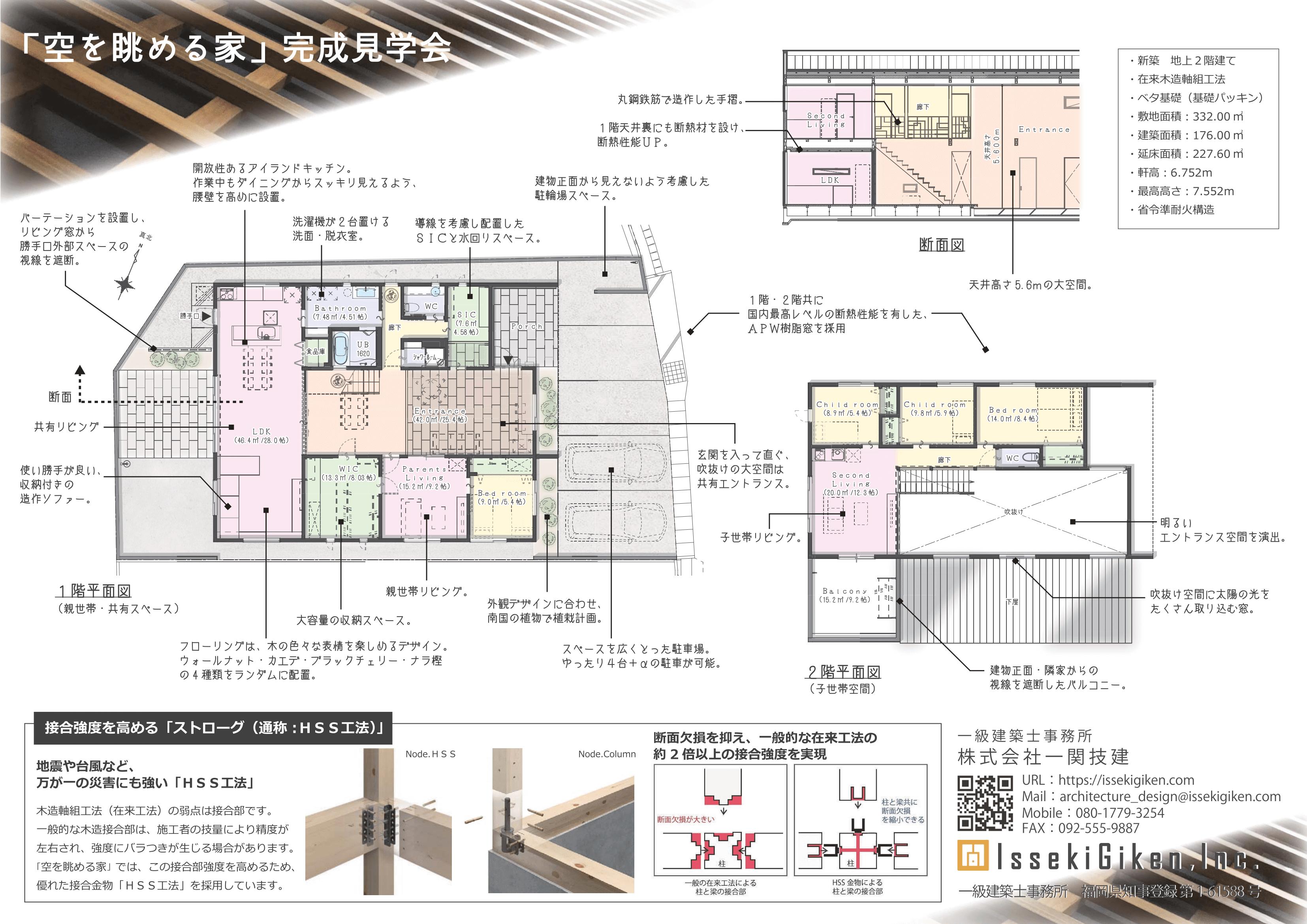 「空を眺める家」完成見学会の案内図面
