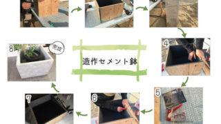 鉢プランター作成工程 コンクリート鉢