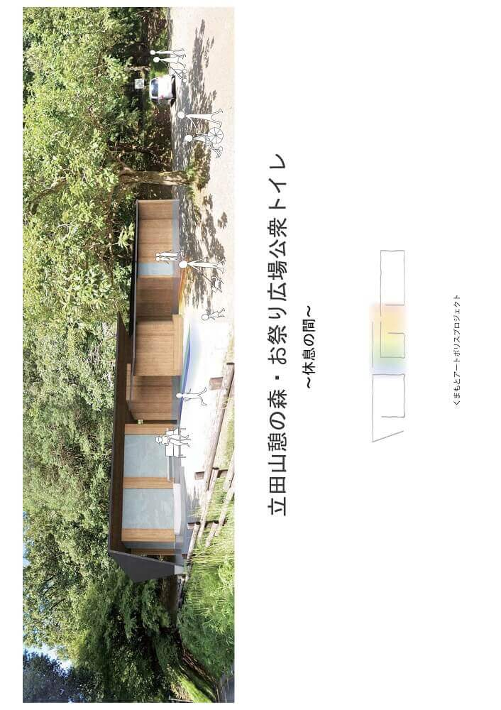 立田山憩の森・お祭り広場公衆トイレ